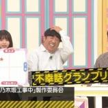 『【乃木坂46】齋藤飛鳥、乃木中で橋本奈々未の後を継ぐ!!!!!』の画像
