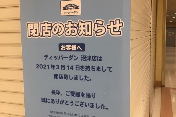 富山 開店 閉店