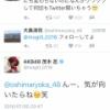AKB若手がTwitter始めて記事になったのは茂木忍