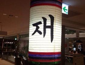 AV女優・佐倉絆、ハングル文字を「一人H」と読む