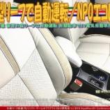『新型リーフで自動運転(14)/NPOエコレボ』の画像
