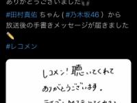【乃木坂46】田村真佑、盛大に匂わせててワロタwwwwwww