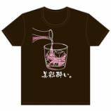『【乃木坂46】みさ先輩の生誕Tシャツのデザイン、テンション上がる可愛さだね!!!』の画像