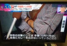 東須磨小学校、イジメ事件を受けてとんでもない行動に出る 保護者からも疑問の声(画像あり)