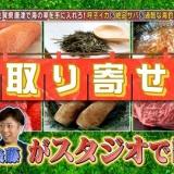 【HKT48のおでかけ!】メンバーが釣った魚を指原&後藤がスタジオで料理