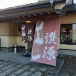 『【うどん】讃源(福島・白河)』の画像