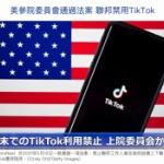 【動画】米国、政府端末での「TikTok」利用禁止法案、上院委員会で全会一致で可決