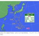 【最大瞬間風速75m】クソ強い台風21号 危険なコースで接近