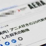 丸山穂高議員「まーた朝日系がアニメ好きが凶悪事件と報道。朝日新聞愛読の容疑者とは絶対書かんくせに。」