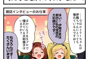 【ミリシタ】シアターデイズ公式ツイッターにてエミリー、千鶴、環の4コマ公開!