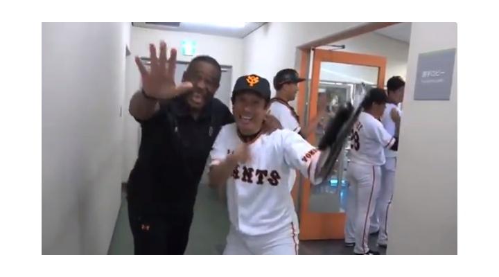 【 巨人ハイタッチ動画 】宮本コーチとクロマティさん、仲良すぎw