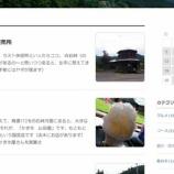 『【お知らせ 2015 7/30】タイトルをわかりやすくしました!』の画像