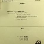 あーと屋のほぼ大阪クラシック演奏会気まま日記