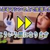 白間美瑠さん、YouTubeに禁断のぷるぷる動画をアップロードwww