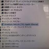 『LANが繋がらない』の画像