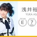 【SKE48】浅井裕華応援スレ☆10【ゆうかたん】  (6)