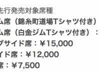 「豆腐プロレスThe REAL 2017」プレミアム席の値段はなんと3万円!チケット先行販売は7月30日の10時からスタート!