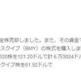 『【衝撃】バフェット太郎さんIBM株を全売却!』の画像