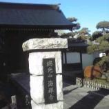 『海禅寺(戸田第一小学校南側)で除夜の鐘が鳴ります』の画像