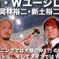 現在行われている大日本プロレス道場イベント・初日「Wユージ(...