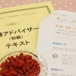 『うどん分校【香川県高松市】での「薬膳アドバイザー認定試験」定員になりましたので受付を終了しました』の画像