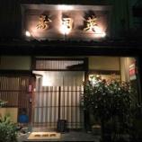 『【名古屋市港区】寿司英【本格的なお寿司がリーズナブルに】』の画像