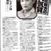 貴乃花親方「私の推しメンはNMB48高野祐衣ちゃん」