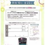 『ビーンズ戸田公園親子イベント 応募は23日(日)まで!』の画像