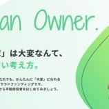 """『【重要】「大家は大変」なんて、もう古い!1万円で誰でもカンタンに高利回りの大家になれる""""大家.com""""が登場!!!』の画像"""