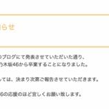 『【乃木坂46】公式サイトの寺田蘭世の卒業発表がいつもと違う件・・・』の画像