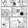 草津温泉(ハードモード)の話②