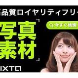 『大量保有報告書 ピクスタ(3416)-古俣大介(保有株に担保権設定)』の画像