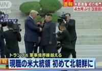 トランプ大統領と金正恩委員長が板門店で面会、軍事境界線を越え北朝鮮側に入る!