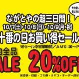 『10月7日(土)・8日(日)・9日(月・祝)十番の日セール行います!』の画像