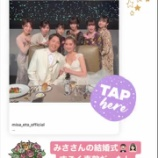 『【元乃木坂46】伊藤かりん『みささんの結婚式、すごく素敵だった・・・』』の画像