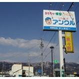 『岩手県遠野市のおもちゃ屋よりみなさんへ』の画像