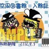 『アニメイト新宿店インストアイベント カードデザイン公開』の画像