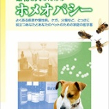『新刊案内:実践動物と人のためのホメオパシー』の画像