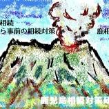 『鹿児島相続対策研究会の会合開催』の画像
