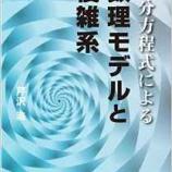 『微分方程式で表現された「複雑系」の数値計算を、視覚的に・手を動かしながら学べる1冊はこちらです』の画像