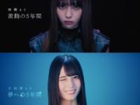 【日向坂46】『ユニゾンエアー1周年』新CM解禁!メイキングもキタァ!!!!