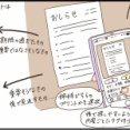 学校からのお手紙管理に!アプリの活用と失敗【ウーマンエキサイト】