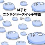 『M子とニンテンドースイッチ物語③』の画像