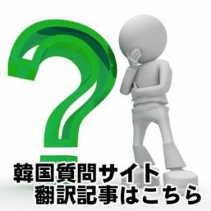 韓国質問サイト