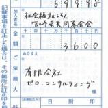 『宮崎県口蹄疫被害義援金』の画像