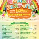 『加古川文化フェス2017(告知)』の画像