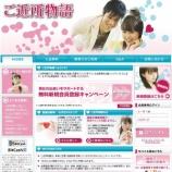 『ご近所物語/support@st-gkj.net/長野康英/株式会社デジテック』の画像