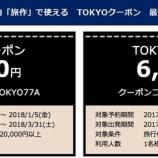 『ANAが東京行の旅作で最大6,000円のクーポン配布中。キャンペーンを絡めればポイントやマイルの7重取も可能。』の画像