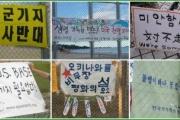 沖縄の米軍基地ゲート前で抗議をしていた韓国人活動家2名を逮捕 [無断転載禁止]©2ch.net