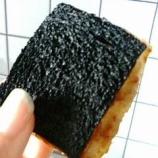 『焼きました』の画像
